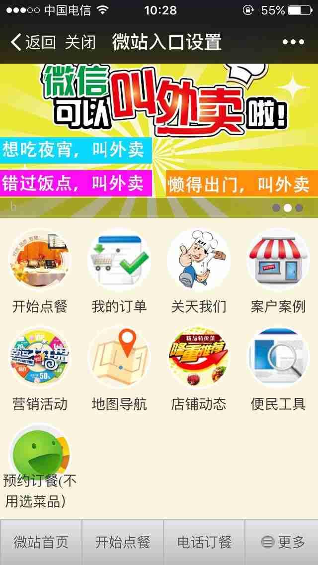 最新微信外卖系统 手机点餐系统