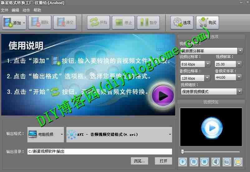视频和音频格式转换软件-新星格式转换工厂