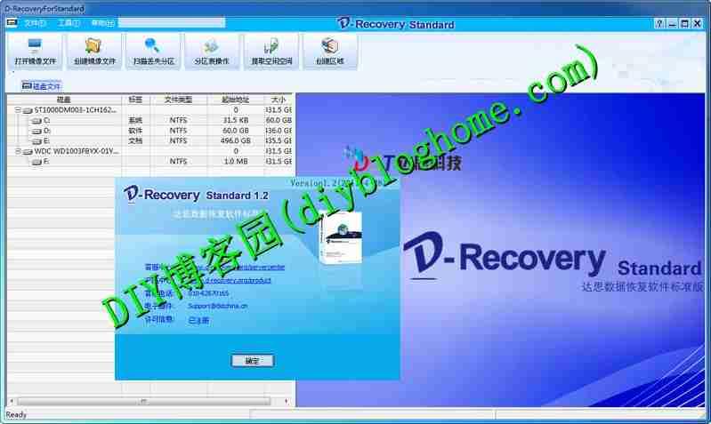 D-Recovery达思数据恢复完美版