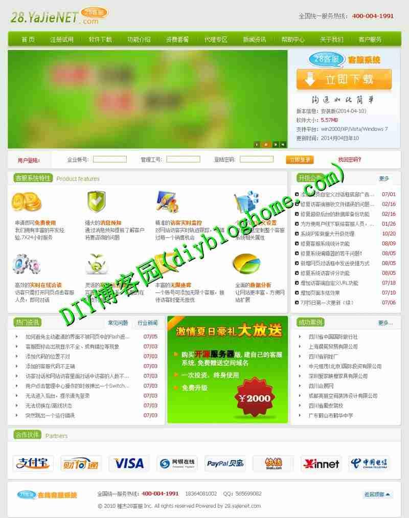 仿28在线客服系统源码多用户版+软件客户端+网页客户端