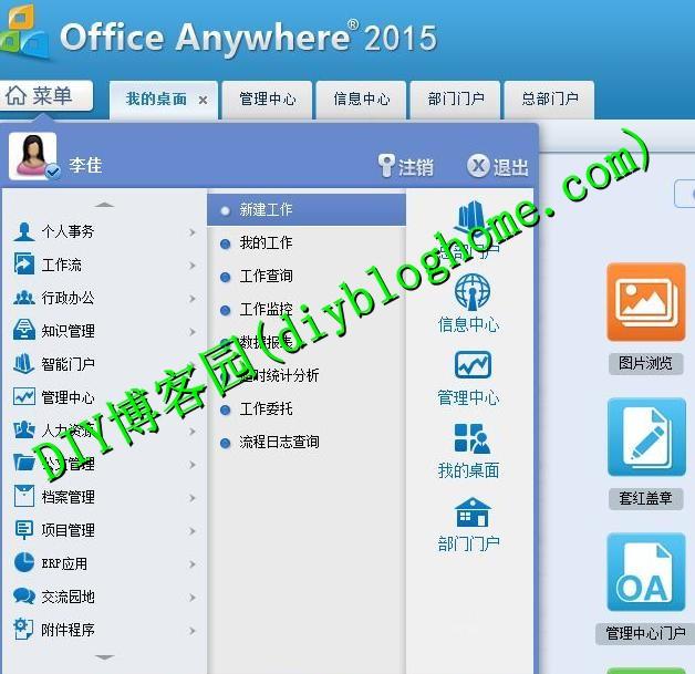 OA 2015网络办公系统Office Anywhere破解去限制版