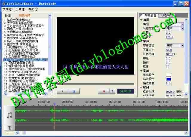 卡拉OK字幕制作精灵 电影视频加字幕工具附注册表软件