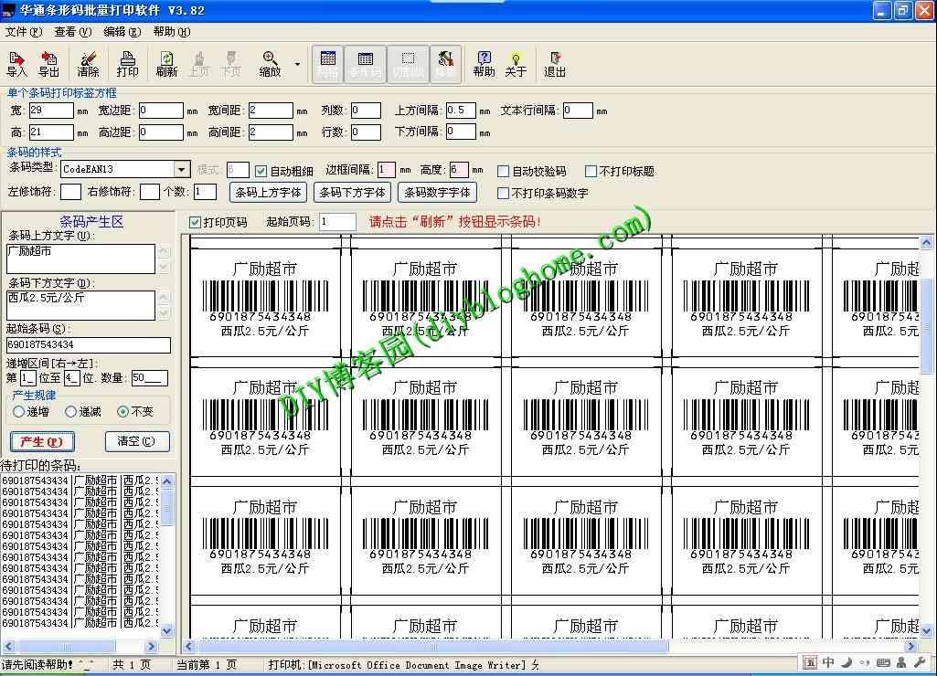 条形码批量打印软件V3.82 条码设计软件 批量打印