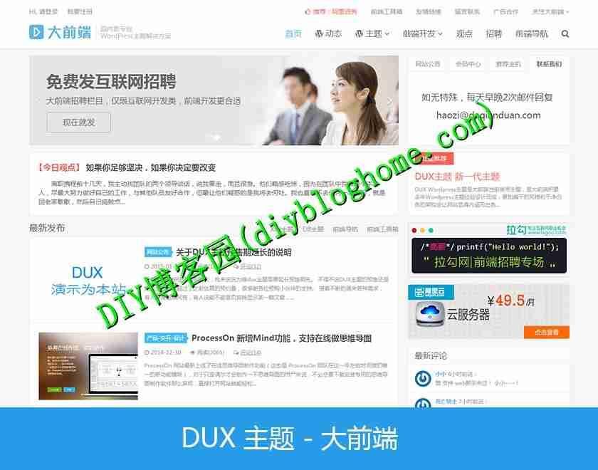 DUX主题1.4版本,博客企业主题 WORDPRESS主题