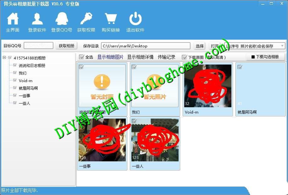 QQ空间相册批量下载工具 值得收藏