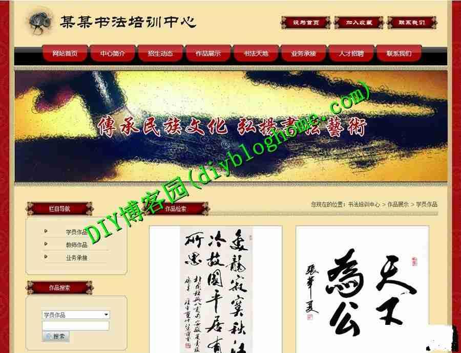 phpweb网站源码 书法培训源码 已测试