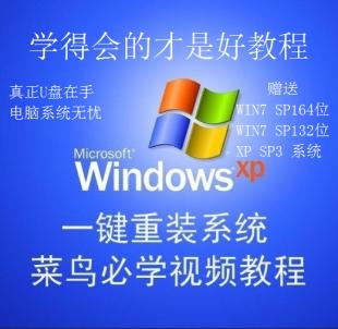 电脑安装 重装 装机系统不求人 U盘一键装机制作视频教程