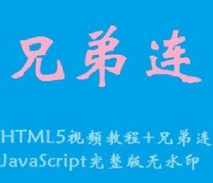 《兄弟连》完整版html5视频教程 从基础到精通+JavaScript完整版附ptt文档
