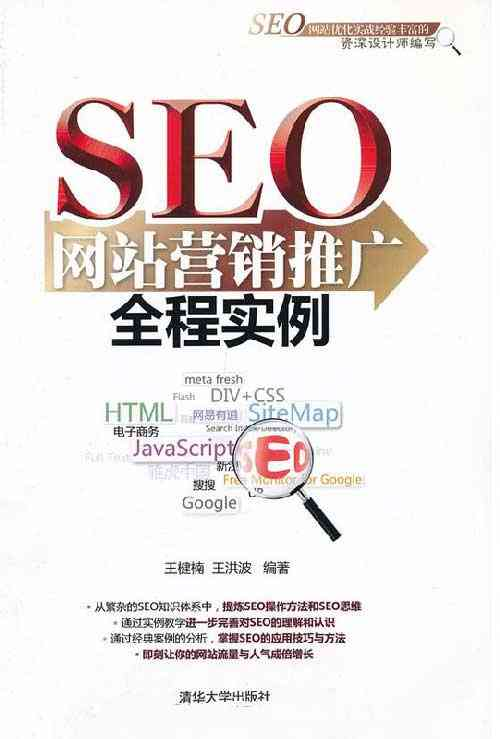 SEO网站营销推广全程实例PDF电子书籍