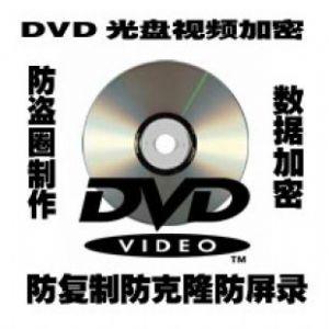 DVD光盘加密防盗圈光盘教程 视频加密 附送软件