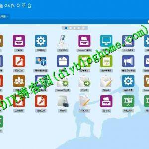 OA视频会议系统+手机版源代码C#+开发文档
