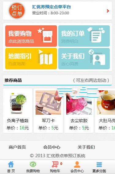[ASP+ACCESS源码]微信手机订餐订菜外卖订水果HTML5页面带菜单(淘宝购买)