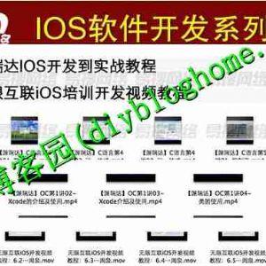 黑马苹果ios开发视频教程iphone游戏软件app项目实战基础源码全套100G