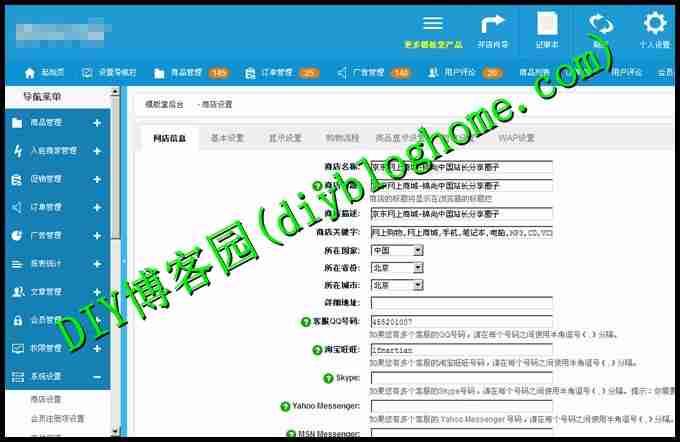 仿京东2.5商业版+打白条+团购+手机验证+微信商城+多供货+多商家+配置安装说明