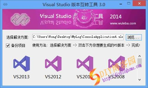 Visual Studio 版本互转工具 3.0.0.0 正式版V2 最酷的VS版本互转工具