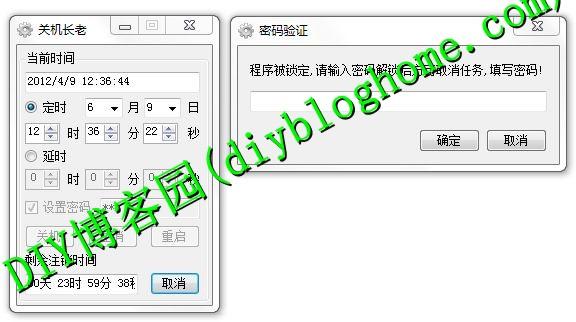 C#关机长老程序+源码免费下载