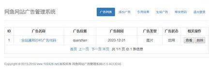 asp源码 网站广告管理系统_已测试