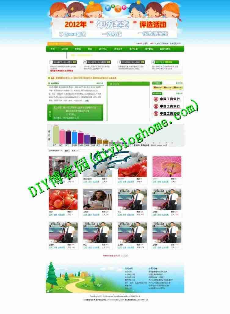 php+mysql图片投票系统,在线投票系统无功能限制+防刷票价值1280元