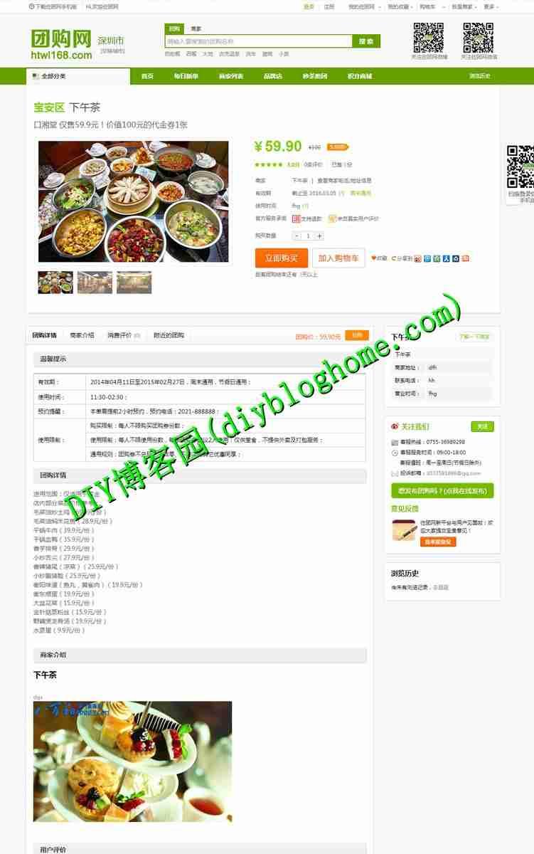 仿美团团购网源码采用php+mysql开发+手机版+微信版