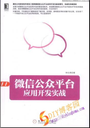 微信公众平台开发最佳实践(第1,2版)-完整电子PDF书籍