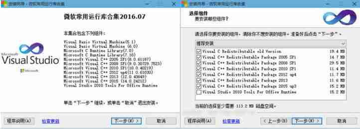 Winodws微软运行库合集v2016.08.17