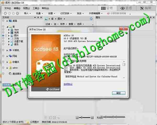 图像管理软件ACDSee 18中文版32位64位(含注册机附汉化)