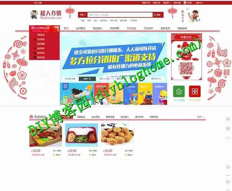 2016超人分销微店系统商业安装版