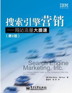 搜索引擎营销-网站流量大提速(第2版)PDF电子书籍