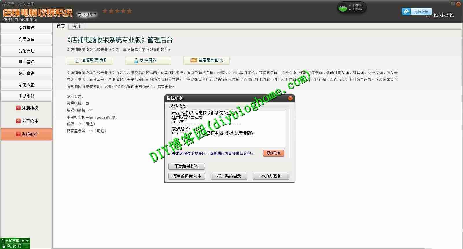店铺电脑收银系统v11专业已注册版