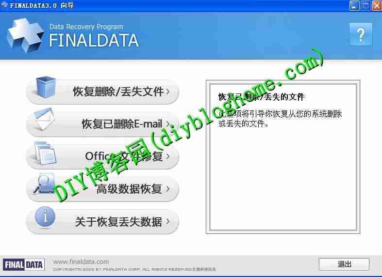 免安装版finaldata数据恢复软件已整合注册信息