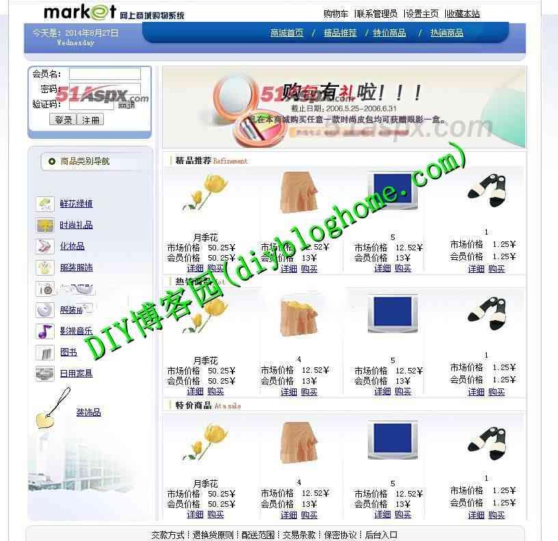 asp.net源码明日网上商城购物系统带源文件