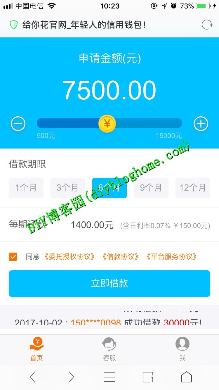 php版借贷系统分期贷款含支付系统网站源码