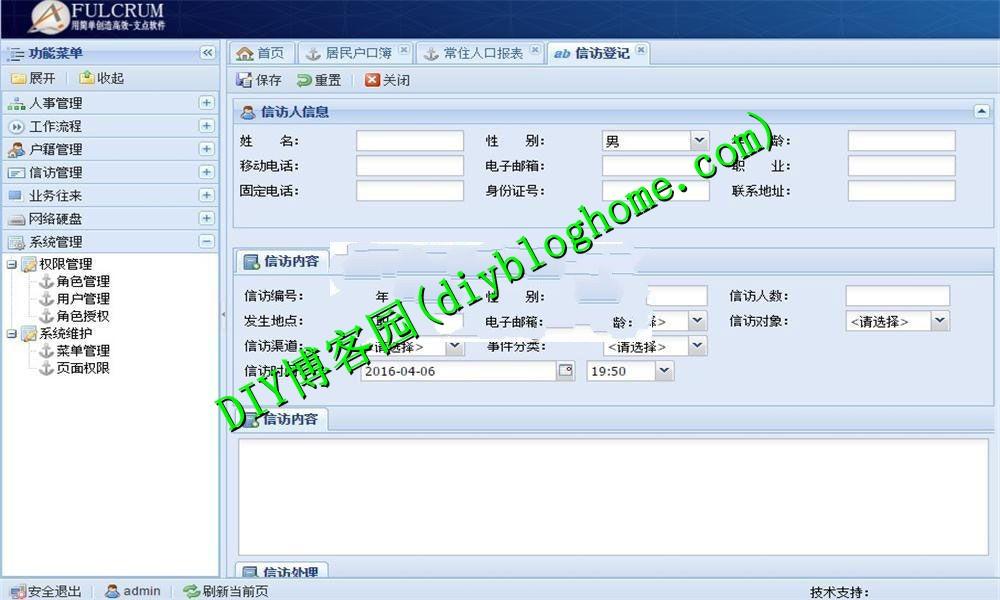 使用fineui开发居委会自动化办公OA系统asp.net源码