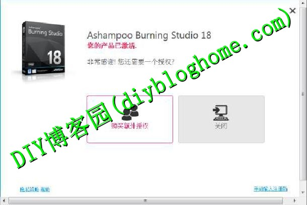 阿香婆刻录软件Ashampoo Burning Studio v18带注册校验信息