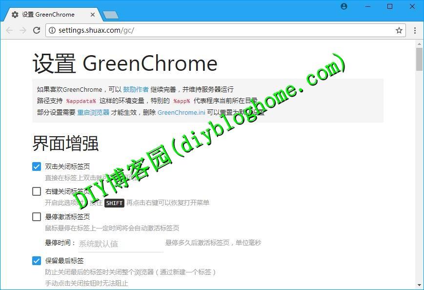谷歌浏览器v62.0.3202.62 x86/x64及for WinXP v49.0.2623.112 正式版绿色便携版