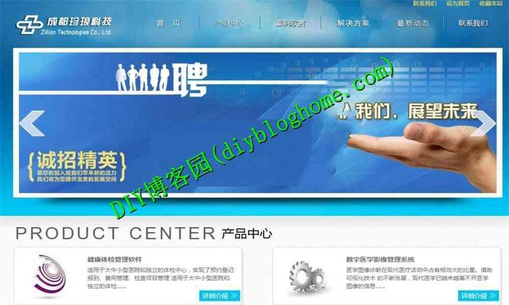 JAVA医疗科技行业企业网站源码免费下载