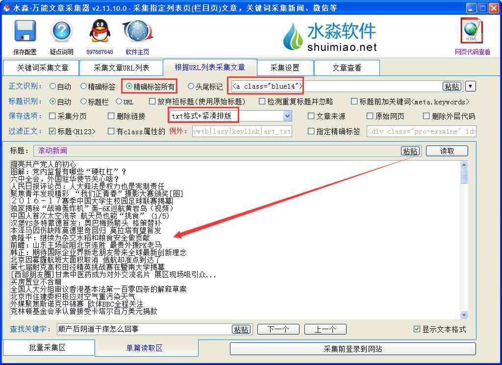 万能文章采集器v2.16 经测试可用