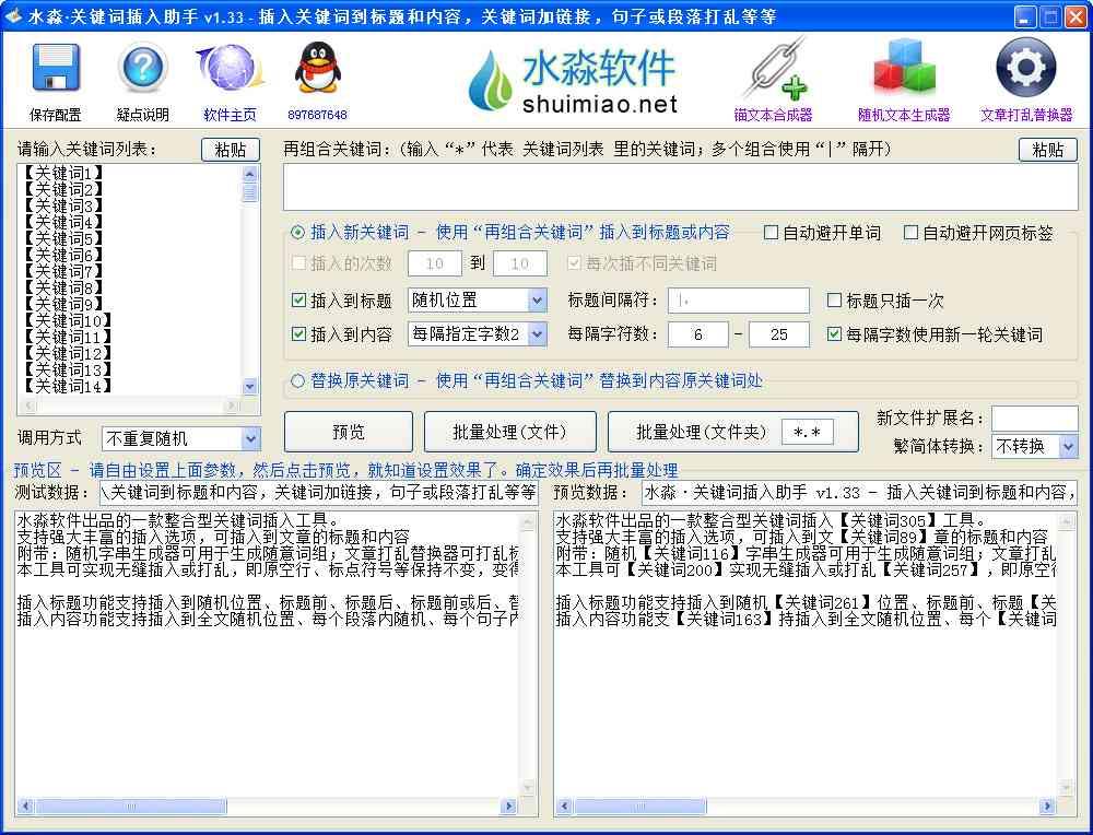 水淼·关键词插入助手v1.5.2