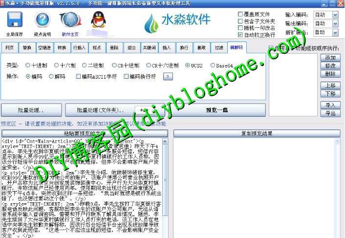 水淼·多功能批量排版工具v2.2.5
