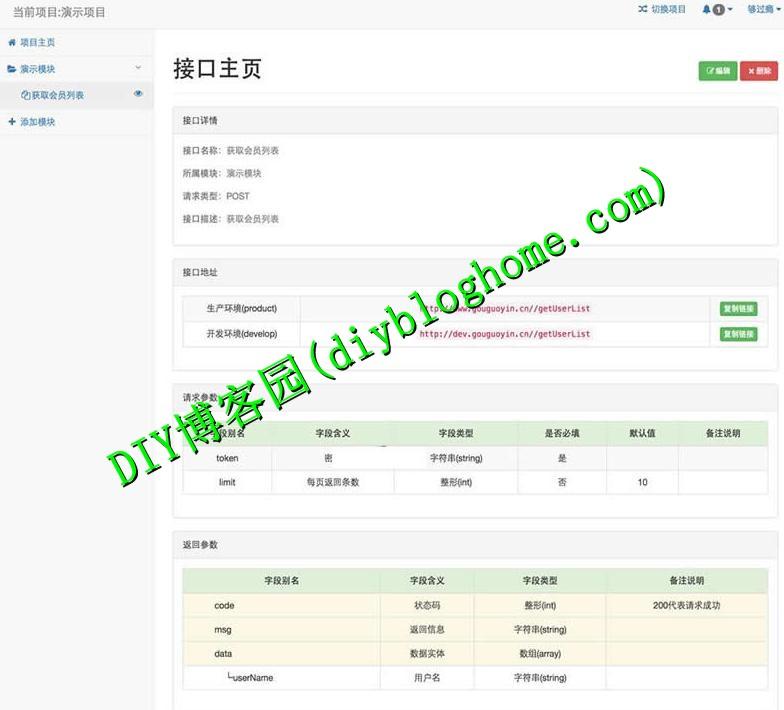PHP开源轻量级API接口文档管理系统