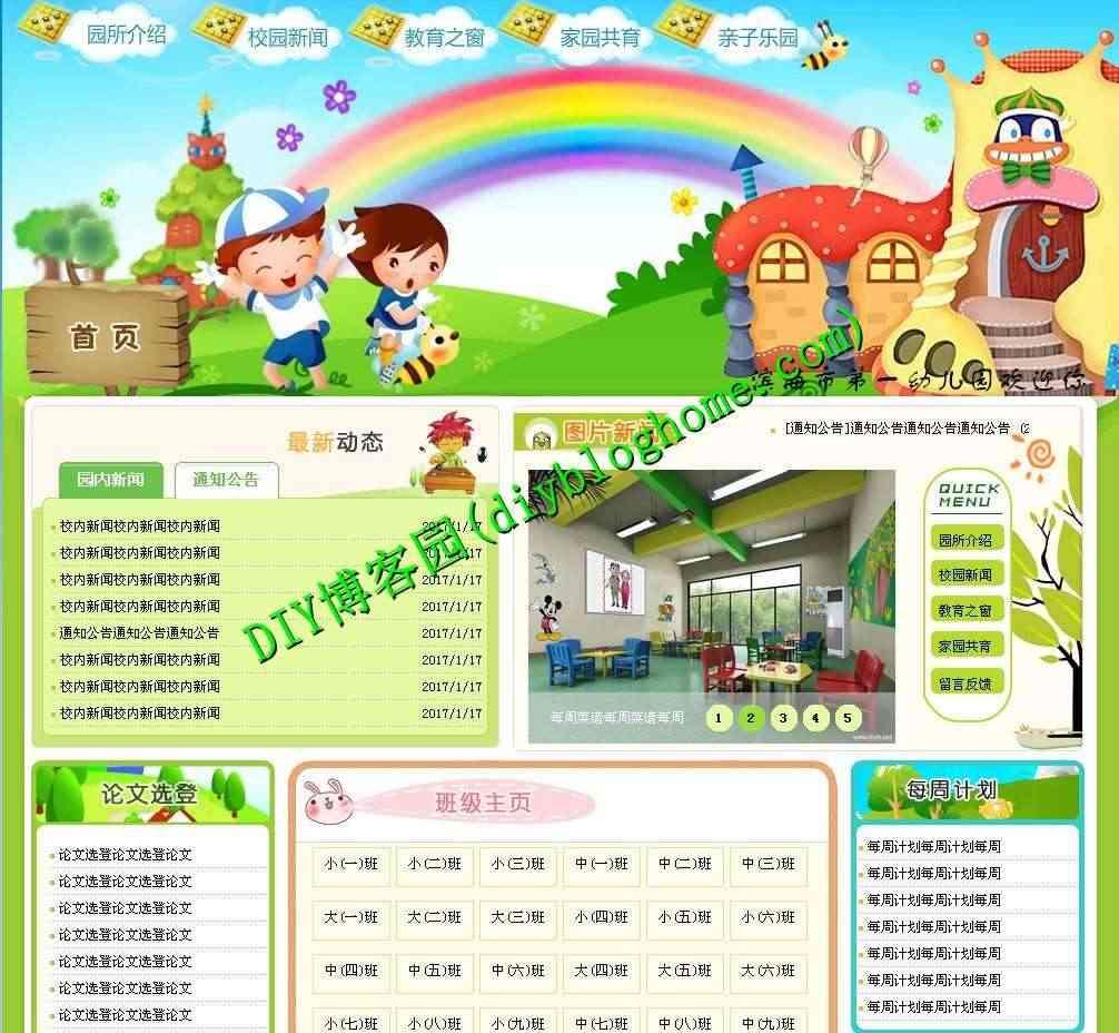 ASP多班级管理版安信幼儿园建站系统v20171108