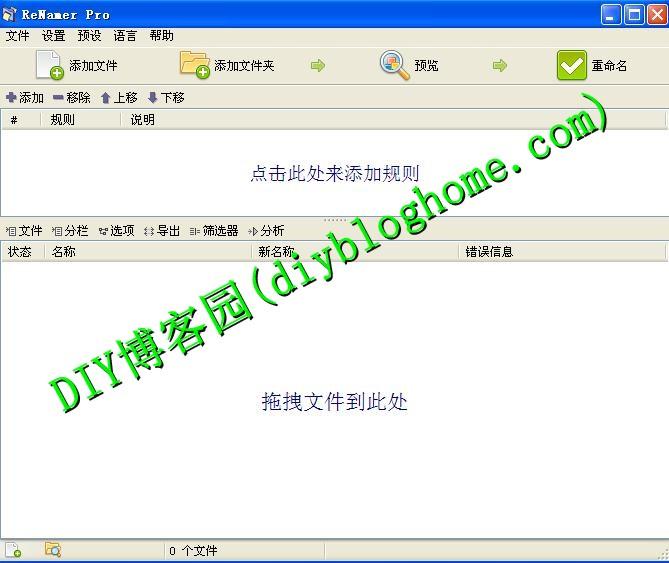 文件批量重命名神器ReNamer Pro 6.8中文绿色多语便携版