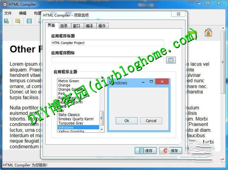 HTML资源保护工具 HTML Compiler 中文汉化版
