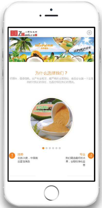 dedeCMS源码html5手机自适应食品企业类网站织梦模板