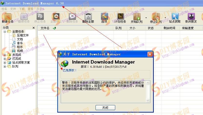 网络下载利器IDM6.30绿色授权版
