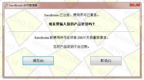 注册版沙盘Sandboxie5.22完美运行包里含有32位及64位