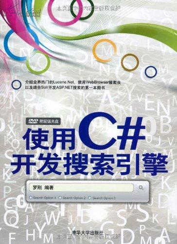 使用C#开发搜索引擎 原光盘1.56G免费下载