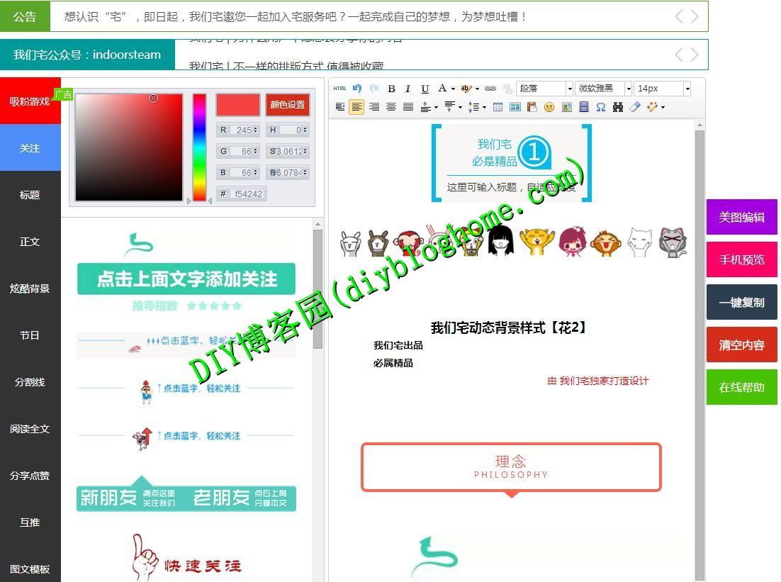 多种样式微信公众平台在线图文编辑网页源码