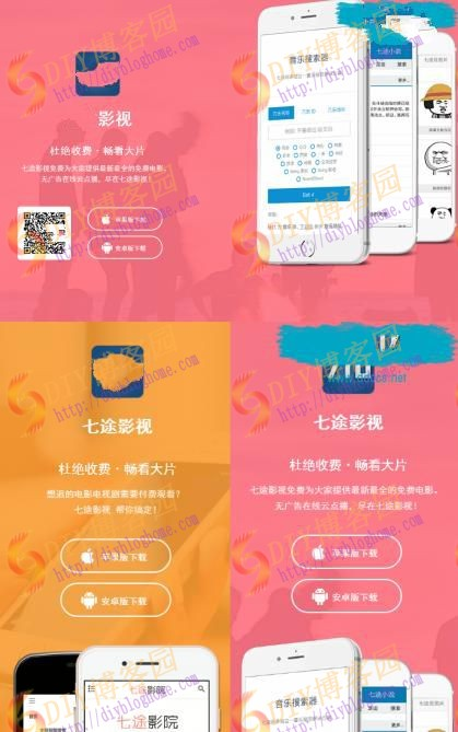 电脑手机自适应app下载页面模板分享带修改说明