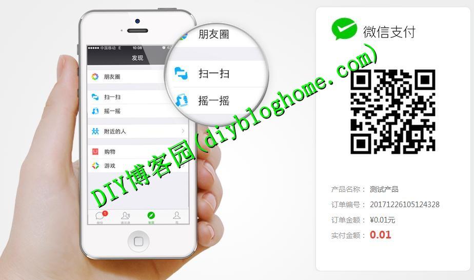 Asp微信支付接口代码v2.0免费下载